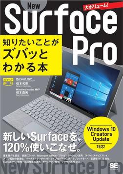 ポケット百科 New Surface Pro 知りたいことがズバッとわかる本  Windows 10 Creators Update対応-電子書籍
