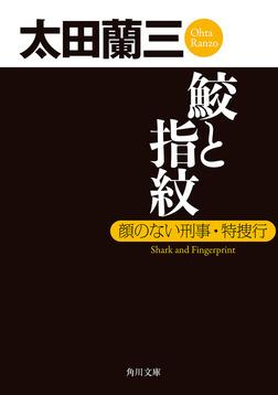 鮫と指紋 顔のない刑事・特捜行-電子書籍