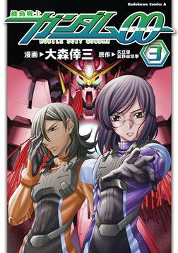 機動戦士ガンダム00(3)-電子書籍