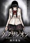 ヴェクサシオン~連続猟奇殺人と心眼少女~ 分冊版 : 8