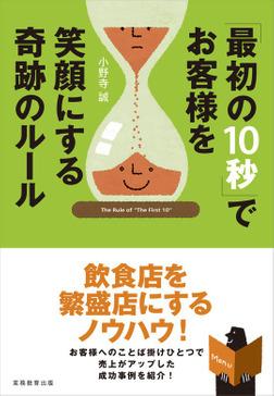 「最初の10秒」でお客様を笑顔にする奇跡のルール-電子書籍