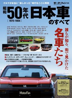 昭和50年代 日本車のすべて-電子書籍