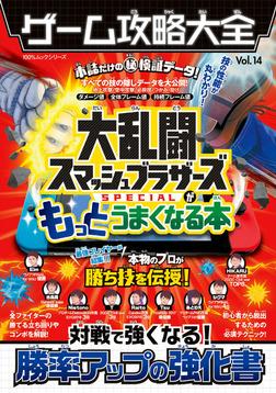 100%ムックシリーズ ゲーム攻略大全 Vol.14-電子書籍