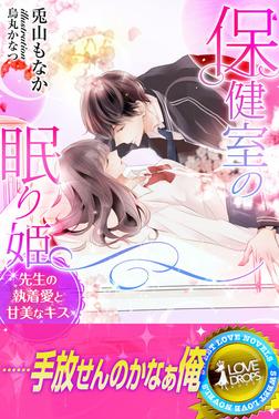 保健室の眠り姫 先生の執着愛と甘美なキス-電子書籍