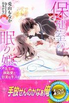保健室の眠り姫 先生の執着愛と甘美なキス