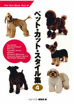 ペット・カット・スタイル集 4-電子書籍
