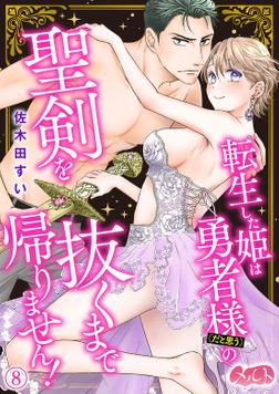転生した姫は勇者様(だと思う)の聖剣を抜くまで帰りません!(8)-電子書籍