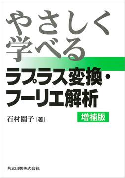 やさしく学べるラプラス変換・フーリエ解析 増補版-電子書籍
