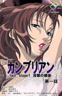 【フルカラー】カンブリアン last stage 淫獣の感染 第一話