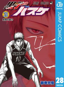 黒子のバスケ モノクロ版 28-電子書籍