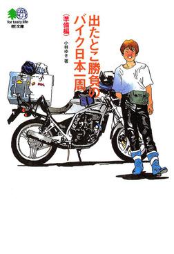 出たとこ勝負のバイク日本一周準備編-電子書籍