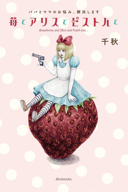 苺とアリスとピストルと-電子書籍
