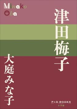 P+D BOOKS 津田梅子-電子書籍