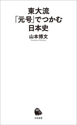 東大流 「元号」でつかむ日本史-電子書籍