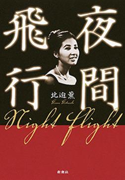 夜間飛行-電子書籍