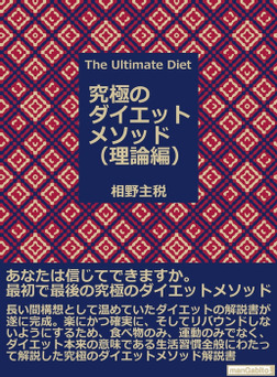 The Ultimate Diet(究極のダイエットメソッド) 理論編-電子書籍