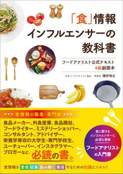 「食」情報インフルエンサーの教科書 フードアナリスト公式テキスト 4級副読本-電子書籍