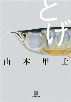 とげ-電子書籍