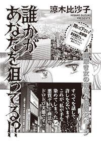 ブラック主婦SP(スペシャル) vol.13~誰かがあなたを狙ってる!?~