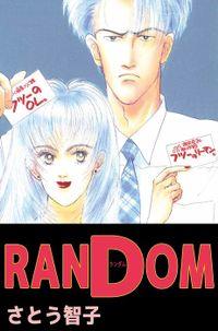 RANDOM 1巻