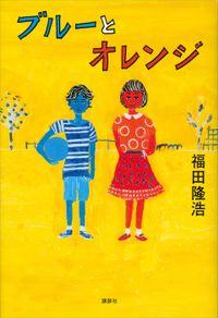 ブルーとオレンジ(文学の扉)