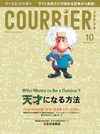 COURRiER Japon (クーリエジャポン)[電子書籍パッケージ版] 2017年 10月号
