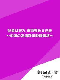 記者は見た 車両埋める光景 ~中国の高速鉄道脱線事故~