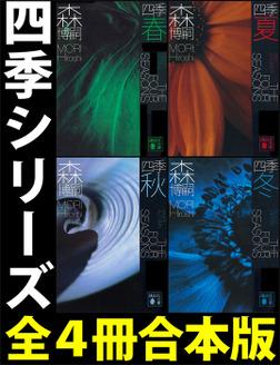 四季【全4冊合本版】-電子書籍