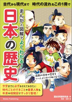 まんがと図解でよくわかる! 日本の歴史 古代から現代まで 時代の流れをこの1冊で -電子書籍