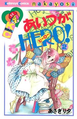 あいつがHERO!(2)-電子書籍