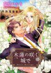 木蓮の咲く城で 身代わり婚約者