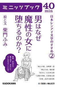 男はなぜ魔性の女に堕ちるのか?  日本レンアイ文学のすすめ(2)