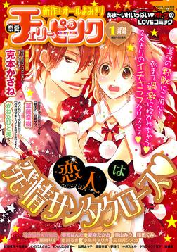 恋愛チェリーピンク 2014年1月号-電子書籍