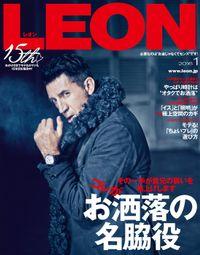LEON 2016年 01月号