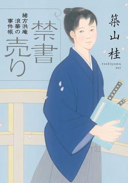 緒方洪庵 浪華の事件帳 : 1 禁書売り〈新装版〉-電子書籍