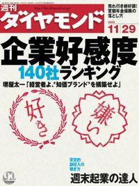 週刊ダイヤモンド 03年11月29日号