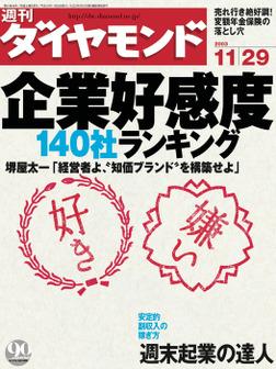 週刊ダイヤモンド 03年11月29日号-電子書籍