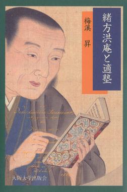 緒方洪庵と適塾-電子書籍