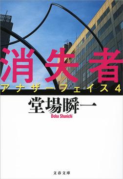 消失者 アナザーフェイス4-電子書籍