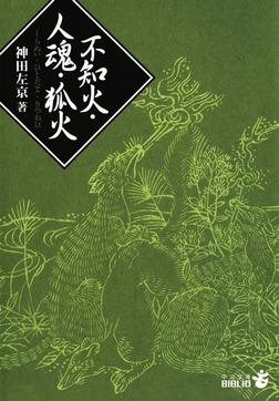 不知火・人魂・狐火-電子書籍