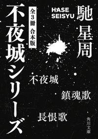 不夜城シリーズ 【全3冊 合本版】 『不夜城』『鎮魂歌』『長恨歌』