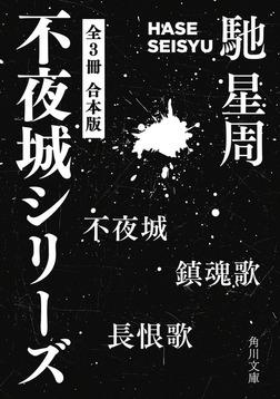 不夜城シリーズ 【全3冊 合本版】 『不夜城』『鎮魂歌』『長恨歌』-電子書籍