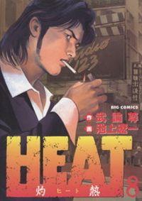HEAT-灼熱-(8)