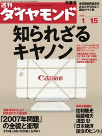 週刊ダイヤモンド 05年1月15日号