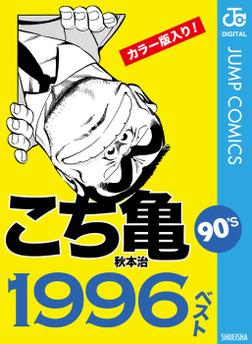 こち亀90's 1996ベスト-電子書籍