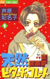 天然ビターチョコレート (フラワーコミックス)