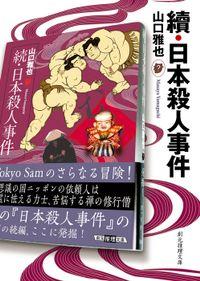 續・日本殺人事件 〈トウキョー・サム〉シリーズ2