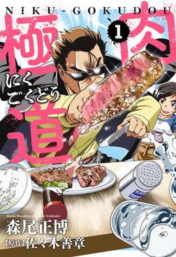 肉極道 1巻-電子書籍