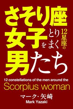 さそり座女子をとりまく12星座の男たち-電子書籍