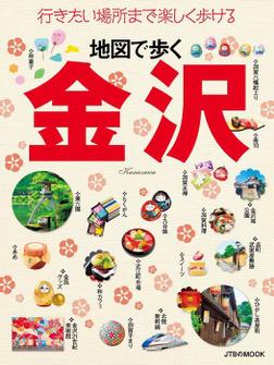 地図で歩く金沢-電子書籍